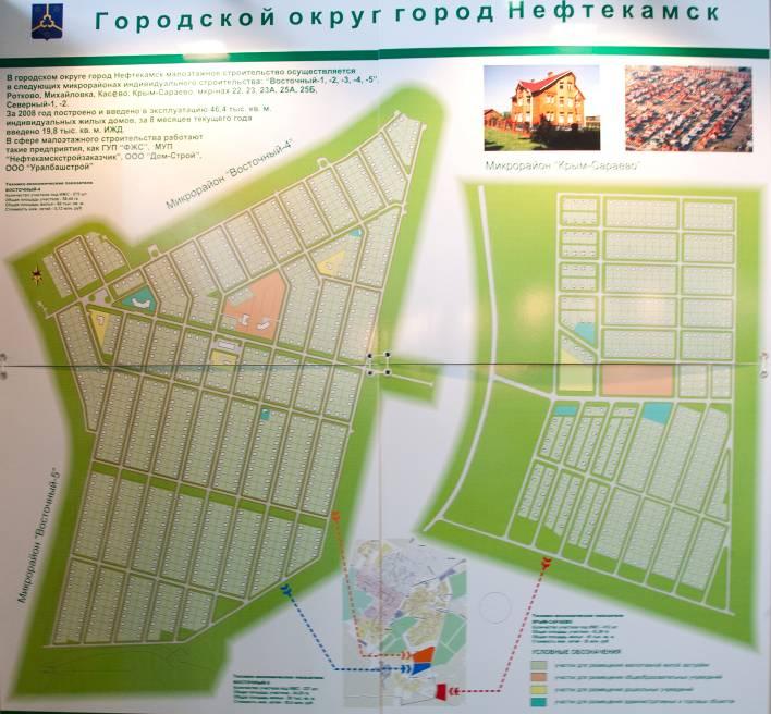 расширения города Туймазы.